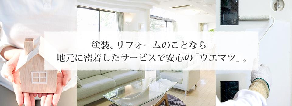塗装・内外装・リフォーム・建築の有限会社ウエマツ。地元に密着したサービスをご提供いたします。埼玉、東京、神奈川、千葉、栃木。